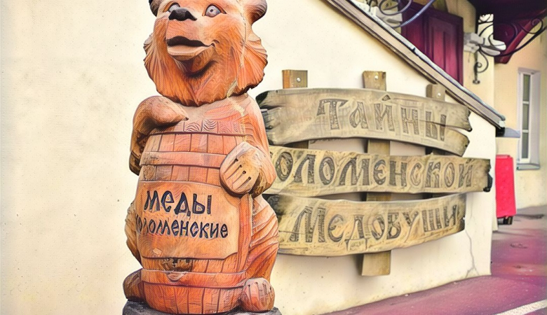 приглашает музей Тайны коломенской медовуши