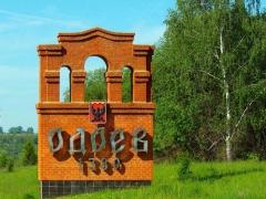 Когда-то Одоев был центром Одоевского княжества...